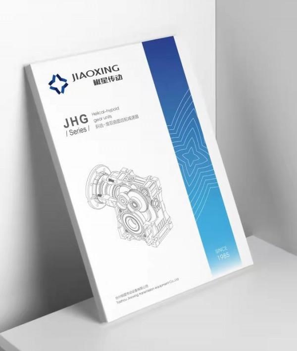 JHG系列样本
